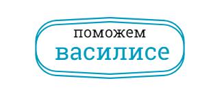 Поможем Василисе Вашкевич ВМЕСТЕ!